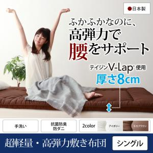テイジン V-Lap使用 日本製 体圧分散で腰にやさしい 朝の目覚めを考えた超軽量・高弾力敷布団 シングル帝人 敷布団 腰痛改善