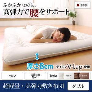 テイジン V-Lap使用 日本製 体圧分散で腰にやさしい 朝の目覚めを考えた超軽量・高弾力敷布団 ダブル日本製敷き布団 TEIJIN 帝人製 国産敷き布団