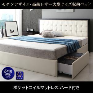 モダンデザイン・高級レザー大型サイズ収納ベッド Refinade レフィナード ポケットコイルマットレスハード付き クイーン