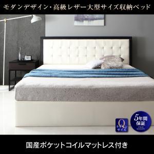 モダンデザイン・高級レザー大型サイズ収納ベッド Refinade レフィナード 国産ポケットコイルマットレス付き クイーン