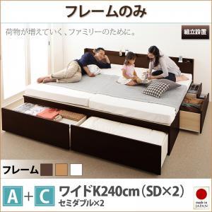 組立設置サービス付 日本製ベッド 国産ベッド 日本製  大容量収納ファミリーチェストベッド TRACT トラクト ベッドフレームのみ A+C ワイドK240(SD×2)マットレス無 マットレス別 ベットフレーム単品 収納ベッド ワイド収納
