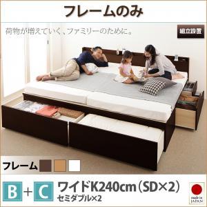 組立設置サービス付 日本製ベッド 国産ベッド 日本製  大容量収納ファミリーチェストベッド TRACT トラクト ベッドフレームのみ B+C ワイドK240(SD×2)マットレス無 マットレス別 ベットフレーム単品 収納ベッド ワイド収納