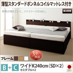 組立設置サービス付 日本製ベッド 国産ベッド 日本製  大容量収納ファミリーチェストベッド TRACT トラクト 薄型スタンダードボンネルコイルマットレス付き B+C ワイドK240(SD×2)マットレス付 マットレス有 ファミリー 連結ベッド 家族ベッド 収納