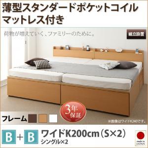 組立設置サービス付 日本製ベッド 国産ベッド 日本製  大容量収納ファミリーチェストベッド TRACT トラクト 薄型スタンダードポケットコイルマットレス付き B+B ワイドK200マットレス付 マットレス有 ファミリー 連結ベッド 家族ベッド 収納ベッド