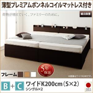 組立設置サービス付 日本製ベッド 国産ベッド 日本製  大容量収納ファミリーチェストベッド TRACT トラクト 薄型プレミアムボンネルコイルマットレス付き B+C ワイドK200マットレス付 マットレス有 ファミリー 連結ベッド 家族ベッド 収納ベッド