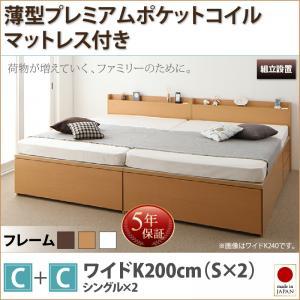 組立設置サービス付 日本製ベッド 国産ベッド 日本製  大容量収納ファミリーチェストベッド TRACT トラクト 薄型プレミアムポケットコイルマットレス付き C+C ワイドK200マットレス付 マットレス有