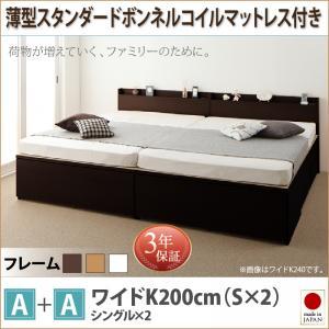 日本製ベッド 国産ベッド 日本製 大容量収納ファミリーチェストベッド TRACT トラクト 薄型スタンダードボンネルコイルマットレス付き A+A ワイドK200マットレス付 マットレス有 ファミリー 連結ベッド 家族ベッド 収納ベッド