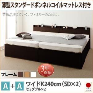 日本製ベッド 国産ベッド 日本製 大容量収納ファミリーチェストベッド TRACT トラクト 薄型スタンダードボンネルコイルマットレス付き A+A ワイドK240(SD×2)マットレス付 マットレス有 ファミリー 連結ベッド 家族ベッド 収納ベッド