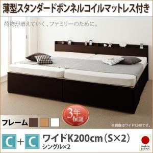 日本製ベッド 国産ベッド 日本製 大容量収納ファミリーチェストベッド TRACT トラクト 薄型スタンダードボンネルコイルマットレス付き C+C ワイドK200マットレス付 マットレス有 ファミリー 連結ベッド 家族ベッド 収納ベッド
