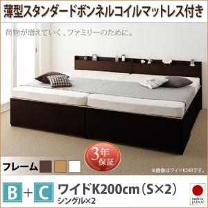 日本製ベッド 国産ベッド 日本製 大容量収納ファミリーチェストベッド TRACT トラクト 薄型スタンダードボンネルコイルマットレス付き B+C ワイドK200マットレス付 マットレス有 ファミリー 連結ベッド 家族ベッド 収納ベッド