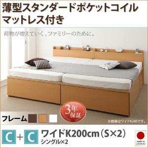 日本製ベッド 国産ベッド 日本製 大容量収納ファミリーチェストベッド TRACT トラクト 薄型スタンダードポケットコイルマットレス付き C+C ワイドK200マットレス付 マットレス有 ファミリー 連結ベッド 家族ベッド 収納ベッド