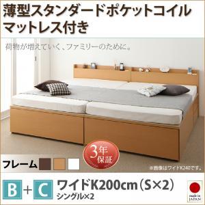 日本製ベッド 国産ベッド 日本製 大容量収納ファミリーチェストベッド TRACT トラクト 薄型スタンダードポケットコイルマットレス付き B+C ワイドK200マットレス付 マットレス有 ファミリー 連結ベッド 家族ベッド 収納ベッド