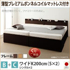日本製ベッド 国産ベッド 日本製 大容量収納ファミリーチェストベッド TRACT トラクト 薄型プレミアムボンネルコイルマットレス付き B+C ワイドK200マットレス付 マットレス有 ファミリー 連結ベッド 家族ベッド 収納ベッド