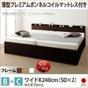 日本製ベッド 国産ベッド 日本製 大容量収納ファミリーチェストベッド TRACT トラクト 薄型プレミアムボンネルコイルマットレス付き B+C ワイドK240(SD×2)マットレス付 マットレス有 ファミリー 連結ベッド 家族ベッド 収納ベッド