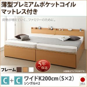 日本製ベッド 国産ベッド 日本製 大容量収納ファミリーチェストベッド TRACT トラクト 薄型プレミアムポケットコイルマットレス付き C+C ワイドK200マットレス付 マットレス有 ファミリー 連結ベッド 家族ベッド 収納ベッド