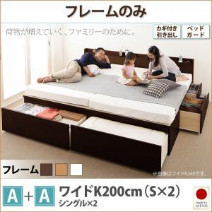 日本製ベッド 国産ベッド 日本製 鍵・ガード付き大容量収納ファミリーチェストベッド TRACT トラクト ベッドフレームのみ A+A ワイドK200ファミリー 連結ベッド 家族ベッド マットレス無 マットレス別 ベットフレーム単品 家族