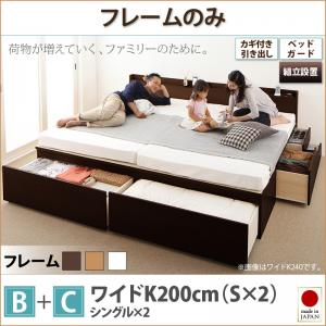 組立設置サービス付 日本製ベッド 国産ベッド 日本製  鍵・ガード付き大容量収納ファミリーチェストベッド TRACT トラクト ベッドフレームのみ B+C ワイドK200マットレス別売り マットレス無 マットレス別 ベットフレーム単品 収納ベッド
