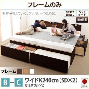 組立設置サービス付 日本製ベッド 国産ベッド 日本製  鍵・ガード付き大容量収納ファミリーチェストベッド TRACT トラクト ベッドフレームのみ B+C ワイドK240(SD×2)マットレス別売り マットレス無 マットレス別 ベットフレーム単品 収納ベッド