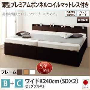 激安単価で 組立設置サービス付 日本製ベッド 国産ベッド 日本製 鍵・ガード付き大容量収納ファミリーチェストベッド TRACT トラクト 薄型プレミアムボンネルコイルマットレス付き B+C ワイドK240(SD×2)マットレス付 マットレス有 ファミリー 連結ベッド 家族, アマガセマチ add3189d