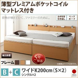 素晴らしい価格 組立設置サービス付 日本製ベッド 国産ベッド 日本製 鍵・ガード付き大容量収納ファミリーチェストベッド TRACT トラクト 薄型プレミアムポケットコイルマットレス付き B+C ワイドK200マットレス付 マットレス有 ファミリー 連結ベッド 家族ベッド, 常盤堂雷おこし本舗 1203df40