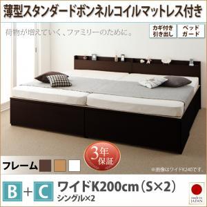 日本製ベッド 国産ベッド 日本製 鍵・ガード付き大容量収納ファミリーチェストベッド TRACT トラクト 薄型スタンダードボンネルコイルマットレス付き B+C ワイドK200マットレス付 マットレス有 ファミリー 連結ベッド 家族ベッド 収納ベッド