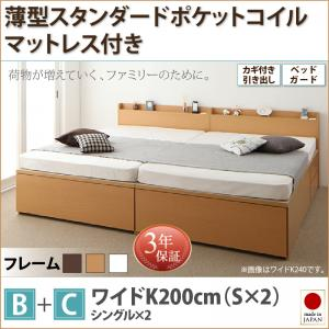 日本製ベッド 国産ベッド 日本製 鍵・ガード付き大容量収納ファミリーチェストベッド TRACT トラクト 薄型スタンダードポケットコイルマットレス付き B+C ワイドK200マットレス付 マットレス有 ファミリー 連結ベッド 家族ベッド 収納ベッド