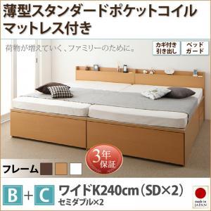 日本製ベッド 国産ベッド 日本製 鍵・ガード付き大容量収納ファミリーチェストベッド TRACT トラクト 薄型スタンダードポケットコイルマットレス付き B+C ワイドK240(SD×2)マットレス付 マットレス有 ファミリー 連結ベッド 家族ベッド 収納ベッド