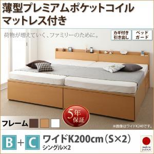 日本製ベッド 国産ベッド 日本製 鍵・ガード付き大容量収納ファミリーチェストベッド TRACT トラクト 薄型プレミアムポケットコイルマットレス付き B+C ワイドK200マットレス付 マットレス有 ファミリー 連結ベッド 家族ベッド 収納ベッド