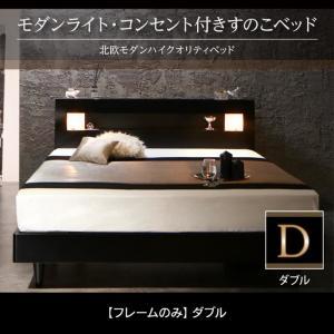 モダンライト・コンセント付きすのこベッド Letizia レティーツァ ベッドフレームのみ ダブルマットレス別売り マットレス無 マットレス別 ベットフレーム単品 収納ベッド