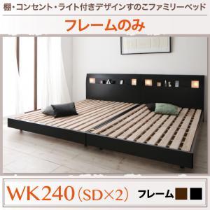 ファミリー 連結ベッド 家族ベッド 棚・コンセント・ライト付きデザインすのこベッド ALUTERIA アルテリア ベッドフレームのみ ワイドK240(SD×2)ファミリー 連結ベッド 家族ベッド マットレス無 マットレス別 ベットフレーム単品