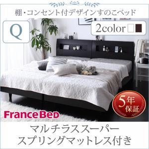 棚・コンセント付きデザインすのこベッド Windermere ウィンダミア マルチラススーパースプリングマットレス付き クイーン(SS×2)フランスベッド製マットレス 国産マットレス 日本製マットレス France Bed フランスベッド 硬め かため かためマットレス