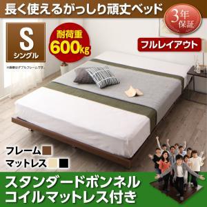 頑丈デザインすのこベッド RinForza リンフォルツァ スタンダードボンネルコイルマットレス付き フルレイアウト シングル フレーム幅100 スノコベッド シンプルデザイン 通気性重視 すのこベッド シングルベッド シングルベット 単身赴任