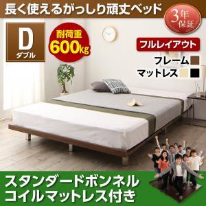 頑丈デザインすのこベッド RinForza リンフォルツァ スタンダードボンネルコイルマットレス付き フルレイアウト ダブル フレーム幅140 スノコベッド シンプルデザイン 通気性重視 すのこベッド ダブルベッド ダブルベット ダブルサイズ