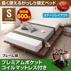頑丈デザインすのこベッド RinForza リンフォルツァ プレミアムポケットコイルマットレス付き ステージ シングル フレーム幅120 スノコベッド シンプルデザイン 通気性重視 すのこベッド シングルベッド シングルベット 単身赴任
