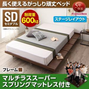 頑丈デザインすのこベッド RinForza リンフォルツァ マルチラススーパースプリングマットレス付き ステージ セミダブル フレーム幅140フランスベッド製マットレス 国産マットレス 日本製マットレス France Bed フランスベッド セミダブルベッド
