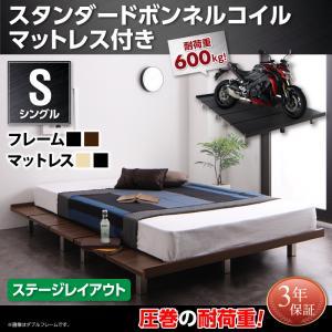 頑丈デザインすのこベッド T-BOARD ティーボード スタンダードボンネルコイルマットレス付き ステージ シングル フレーム幅120 スノコベッド シンプルデザイン 通気性重視 すのこベッド シングルベッド シングルベット 単身赴任
