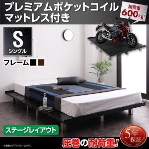 頑丈デザインすのこベッド T-BOARD ティーボード プレミアムポケットコイルマットレス付き ステージ シングル フレーム幅120 スノコベッド シンプルデザイン 通気性重視 すのこベッド シングルベッド シングルベット 単身赴任