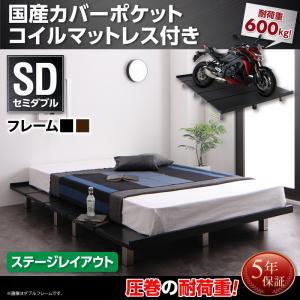 頑丈デザインすのこベッド T-BOARD ティーボード 国産カバーポケットコイルマットレス付き ステージ セミダブル フレーム幅140