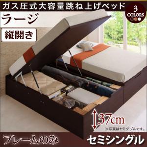お客様組立 シンプルデザインガス圧式大容量跳ね上げベッド ORMAR オルマー ベッドフレームのみ 縦開き セミシングル 深さラージマットレス別売り マットレス無 マットレス別 ベットフレーム単品 収納ベッド