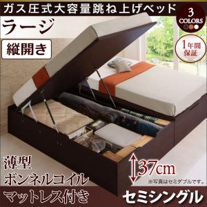 お客様組立 シンプルデザインガス圧式大容量跳ね上げベッド ORMAR オルマー 薄型スタンダードボンネルコイルマットレス付き 縦開き セミシングル 深さラージ