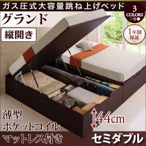 お客様組立 シンプルデザインガス圧式大容量跳ね上げベッド ORMAR オルマー 薄型スタンダードポケットコイルマットレス付き 縦開き セミダブル 深さグランドセミダブルベッド セミダブル マットレスセミダブル マットレス付 マットレスセット