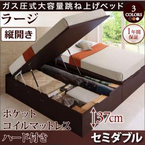 お客様組立 シンプルデザインガス圧式大容量跳ね上げベッド ORMAR オルマー 薄型プレミアムポケットコイルマットレス付き 縦開き セミダブル 深さラージ