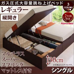 お客様組立 シンプルデザインガス圧式大容量跳ね上げベッド ORMAR オルマー マルチラススーパースプリングマットレス付き 縦開き シングル 深さレギュラー シングルベッド 収納付き フレーム・マットレスセット ベッドフレーム 収納ベット゛収納