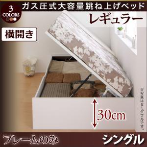 お客様組立 シンプルデザインガス圧式大容量跳ね上げベッド ORMAR オルマー ベッドフレームのみ 横開き シングル 深さレギュラー※マットレス別売 ベッドフレーム単品 シングルベッド シングルフレーム