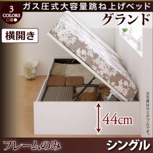 お客様組立 シンプルデザインガス圧式大容量跳ね上げベッド ORMAR オルマー ベッドフレームのみ 横開き シングル 深さグランドマットレス別売り マットレス無 マットレス別 ベットフレーム単品 収納ベッド