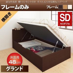 通気性抜群 棚コンセント付 跳ね上げベッド Prostor プロストル ベッドフレームのみ 横開き セミダブル 深さグランド