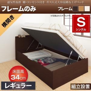 組立設置 通気性抜群 棚コンセント付 跳ね上げベッド Prostor プロストル ベッドフレームのみ 横開き シングル 深さレギュラー