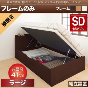 組立設置 通気性抜群 棚コンセント付 跳ね上げベッド Prostor プロストル ベッドフレームのみ 横開き セミダブル 深さラージ
