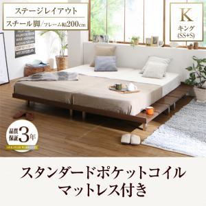 デザインボードベッド Bibury ビブリー スタンダードポケットコイルマットレス付き スチール脚タイプ ステージ キング(SS+S) フレーム幅200マットレス マットレス付 キングベッド キングサイズ キングサイズベット ワイドベッド 大型ベッド 木 木製