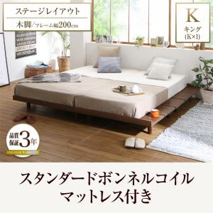 デザインボードベッド Bibury ビブリー スタンダードボンネルコイルマットレス付き 木脚タイプ ステージ キング(K×1) フレーム幅200